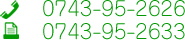 電話 0743-95-2626 FAX 0743-95-2633