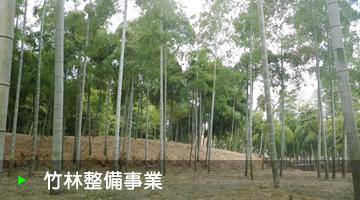 竹林整備事業