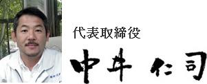 代表取締役 中井仁司